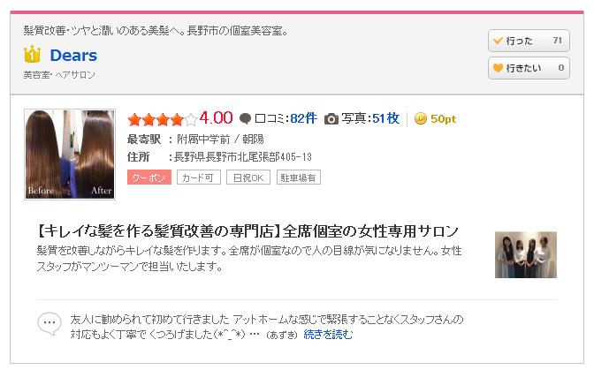長野市美容院ランキング1位